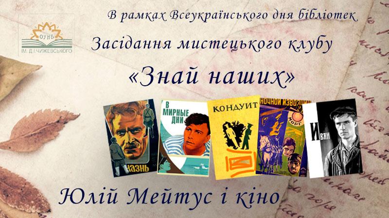Знай наших: Юлій Мейтус і кіно