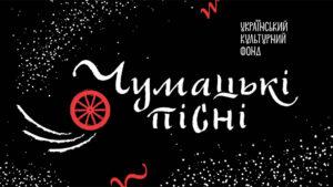 ОУНБ імені Дмитра Чижевського партнер проєкту «Чумацькі пісні»