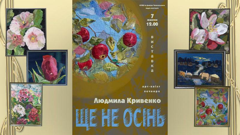 «Ще не осінь». Виставка печворку Людмили Кривенко