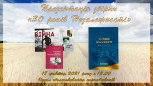 Презентація збірки «30 років Незалежності»